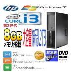 中古パソコン Windows7Pro 64bit Core i3 3220 3.3Ghz  メモリ8GB 新品HDD2TB Office HP6300SF 1465A-7