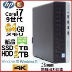中古パソコン デスクトップパソコン 第3世代 Core i3 メモリ8GB 新品HDD2TB 正規 Windows10 Office USB3.0 HP 6300SF 1465a-mar