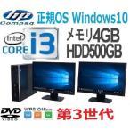 ショッピングパソコンデスク 中古パソコン デスクトップパソコン 第3世代 Core i3 3220 2画面 20型ワイド液晶 メモリ4GB HDD500GB Office 正規 Windows10 HP6300SF 1472d-mar