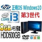 ショッピングパソコンデスク 中古パソコン デスクトップパソコン 第3世代 Core i3 3220 22型ワイド液晶 メモリ8GB HDD500GB Office 正規 Windows10 HP 6300SF 1486S