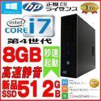 ├ц╕┼е╤е╜е│еє е╟е╣епе╚е├е╫е╤е╜е│еє ┬ш4└д┬х Core i7 4790 ╟·┬о┐╖╔╩SSD480GB есетеъ8GB HP 600 G1 └╡╡м Windows10 Pro 1531a-4