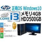 中古パソコン デスクトップパソコン 22型ワイド 液晶セット デスクPC 正規OS Windows10 64bit HP 8200SF Core i3 HDD500GB メモリ4GB DVDマルチ Office 1550s