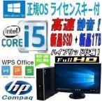 ショッピングパソコンデスク 中古パソコン デスクトップパソコン 正規 Windows10 Core i5 3470 3.2G  24型フルHD液晶 メモリ4GB 爆速新品SSD240GB+新品HDD1TB DVDマルチ HP 6300SF 1580s