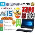 中古 ノートパソコン ノ−トPC 第3世代 Core i5 3320M 富士通 A572 15.6型 HDMI 爆速新品SSD240GB メモリ8GB Office 無線  正規 Windows10 1620n