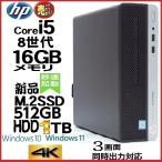 ショッピングパソコンデスク 中古パソコン デスクトップパソコン 第4世代 Core i5 4590 爆速新品SSD120GB+HDD320GB 正規 Windows10 Pro メモリ4GB HP 600 G1 SF 1621a3-mar