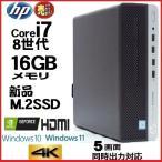 中古パソコン デスクトップパソコン 正規 Windows10 第4世代 Core i5 新品SSD 256GB メモリ8GB 正規 Office付き HP 600 G1 SF 1621a9