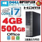 ショッピングパソコンデスク 中古パソコン デスクトップパソコン Core i7 HDMI メモリ4GB HDD500GB Office 正規 Windows10 DELL optiplex 3010SF 1627a