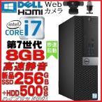 ショッピングパソコンデスク 中古パソコン デスクトップパソコン Core i7 HDMI 新品SSD120GB メモリ4GB Office 正規 Windows10 DELL optiplex 3010SF 1627a-2