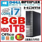 ショッピングパソコンデスク 中古パソコン デスクトップパソコン Core i7 HDMI メモリ8GB HDD1TB Office DELL optiplex 3010SF 正規 Windows10 1627a7