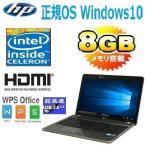 ショッピング中古 中古 ノ−トパソコン 正規 Windows10 HP ProBook 4530S Celeron B840 1.9GHz メモリ8GB HDD320GB Office 無線LAN 1629n-2