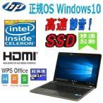ショッピング中古 中古 ノ−トパソコン 正規 Windows10 HP ProBook 4530S Celeron B840 1.9GHz メモリ4GB 爆速SSD120GB Office 無線LAN 1629n-3
