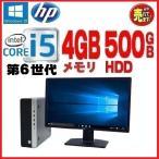ショッピングパソコンデスク 中古パソコン デスクトップパソコン 第3世代 Core i5  3.2G  メモリ4GB HDD500GB Office USB3.0 HP 6300SF Windows7 Pro 64bit 1637a-7