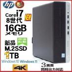 ショッピングパソコンデスク 中古パソコン デスクトップパソコン 第3世代 Core i5  メモリ8GB HDD500GB Office USB3.0 HP 6300SF Windows7 Pro 1637a3-7
