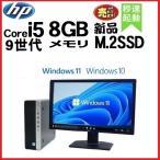 ショッピングパソコンデスク 中古パソコン デスクトップパソコン 富士通 第4世代 Dual core G1820(2.7Ghz) メモリ4GB HDD250GB FMV d552 正規 Windows10 1638a5-mar