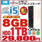 ショッピングパソコンデスク 中古パソコン デスクトップパソコン 富士通 第3世代 Core i5 HDD1TB メモリ8GB Office FMV D582 正規 Windows10 1644a3