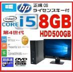中古パソコン デスクトップパソコン 第4世代 Core i5 4570 22型 メモリ8GB HDD500GB HP 600 G1 SF 正規 Windows10 Pro 1645s-mar
