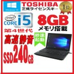 中古パソコン 東芝 dynabook ノートPC 正規 Windows10 Pro B554/M 15.6型 Core i5 4310M メモリ8GB 爆速SSD240GB Office 無線 テンキ- 1651n-5
