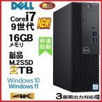 デスクトップパソコン 中古パソコン 正規 Windows10 第4世代 Core i7 新品SSD256GB HDD500GB 22型 メモリ8GB Office付き HP 600 G1 SF 1658s3