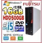 ショッピングパソコンデスク 中古パソコン デスクトップパソコン 富士通 第3世代 Core i5 メモリ16GB HDD500GB Office FMV D582 Windows7 1661a2