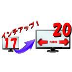 (17インチ付PC同時購入限定) 20インチワイドにサイズアップして出荷(中古)