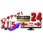 (21.5〜22インチ付PC同時購入限定) 24インチFullHDにサイズアップして出荷(中古)