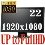 (22インチ付PC同時購入限定) 22インチフルHD液晶モニタにアップグレード(中古)