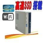 人気の日本製NECに静音高速SSD採用
