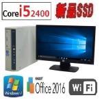中古パソコン 高速起動SSD120GB(新品)+20型ワイド液晶/爆速Core i5/高速メモリ4GB/最新Office2016/無線付/Win7Pro32Bit/NEC MB-B/DVD/d-042-3