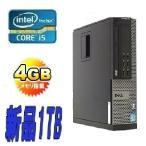ショッピングOffice 中古パソコン デスクトップパソコン Core i5 (3.1G) 大容量新品HDD1TB Office メモリ4GB DELL 790SF Win7Pro 64bit d-246-2