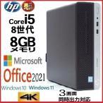 中古パソコン デスクトップパソコン Core i3 (3.1GHz) メモリ2GB HDD250GB DVDマルチ Windows7 Pro 32bit HP 8200 Elite SF d-293-2