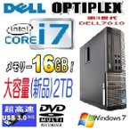 ショッピングパソコンデスク 中古パソコン デスクトップパソコン Core i7 3770 メモリ16GB 新品HDD2TB DVDマルチ Office 無線 Windows7Pro DELL 7010SF d-337