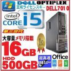爆速大容量メモリ16GB
