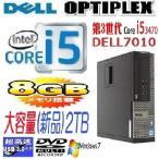 ショッピング 中古パソコン デスクトップパソコン Core i5 3470 3.2G  メモリ8GB 新品HDD2TB DVDマルチ Office USB3.0 Windows7Pro 64bit DELL 7010SF d-344