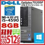 ショッピングパソコンデスク 中古パソコン デスクトップパソコン 第4世代 Core i5 4590 爆速新品SSD480GB メモリ8GB OFFICE 正規 Windows10 DVDマルチ DELL optiplex 7020SF d-349