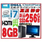 中古パソコン 爆速 SSD120GB(新品)+HDD/Core i5 (3.1Ghz)/メモリ8GB/Office2016kingsoft/無線LAN/DELL790 (d-349-3)