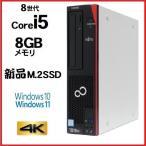 ショッピングパソコンデスク 中古パソコン デスクトップパソコン 第4世代 Core i5 4590 爆速新品SSD240GB メモリ8GB OFFICE 正規 Windows10 DVDマルチ DELL optiplex 7020SF d-349-8