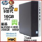 ハイスペック4コアCorei5に大容量メモリ8GB搭載