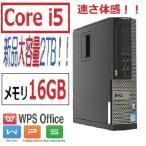 中古パソコン 爆速メモリ16GB/大容量新品HDD2TB/Core i5(3.1GHz)/DVDマルチ/Office2016_kingsoft/正規OS Windows7Pro64bit/DELL790SF (d-352-2)
