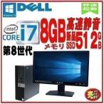 ショッピングパソコンデスク 中古パソコン デスクトップパソコン 第3世代 Core i7 3770 爆速メモリ16GB 爆速新品SSD240GB Office 正規Windows10 DELL 7010SF d-373
