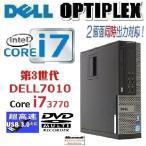 ショッピングパソコンデスク 中古パソコン デスクトップパソコン Core i7 3770  3.4GHz  メモリ4GB HDD250GB DVDマルチ 無線 Windows7Pro 64bit DELL 7010SF d-391