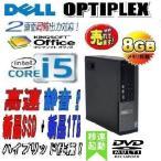 中古パソコン 爆速SSD240GB(新品)+HDD1TB/Core i5 2400(3.1GHz)/大容量メモリ8GB/DVDRW/Office2016_kingsoft/Windows7Pro 64bit/DELL 990SF/d-434