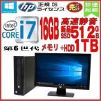 ショッピングパソコンデスク 中古パソコン デスクトップパソコン 第3世代 Core i7 3770 メモリ8GB HDD500GB DVDマルチ USB3.0 Windows7 Pro 64bit HP 8300MT d-445