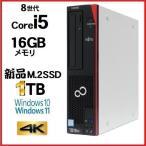 中古パソコン デスクトップパソコン Core i5(3.1Ghz) メモリ8GB HDD500GB DVDマルチ Office Windows7 pro 64bit 富士通 FMV D581 d-449