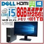 ショッピングパソコンデスク 中古パソコン デスクトップパソコン Core i7 大容量メモリ8GB 新品HDD2TB Office DVDマルチ Windows7Pro 64bit DELL 790SF d-990-16