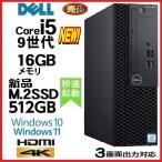 中古パソコン 爆速新品SSD120GB+新品HDD1TB/Core i7(3.4GHz)/大容量メモリ8GB/Office2016_kingsoft/DVDマルチ/Windows7Pro 64bit/DELL990(d-990-18)