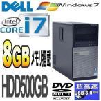 中古パソコン デスクトップパソコン Core i7 3770 Windows7 Pro 64bit メモリ8GB HDD500GB DVDマルチ USB3.0 リカバリメディア Office DELL 7010MT dg-167-2