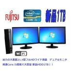 中古パソコン 22型液晶 デュアルモニタ/爆速Core i5(3.1G)/Win7Pro64bit/富士通 FMV D751/メモリ4GB/大容量 新品HDD2TB/Office2016/無線/dm-400