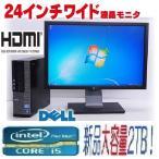 中古パソコン 大画面24型フルHD液晶/大容量HDD2TB(新品)/Core i5(3.1GHz)/メモリ4GB/Geforce1GB HDMI/Office/Win7Pro 64bit/DELL790SF/DVDマルチ/dtb-301-2