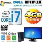 ショッピングOffice 中古パソコン デスクトップパソコン Core i7 (3.4G) 20型 ワイド液晶 メモリ4GB HDD320GB DVDマルチ Office DELL 790SF Windows7Pro 64bit dtb-387