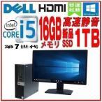 正規OS Windows7Pro 64bitの人気DELLに超高速SSD搭載